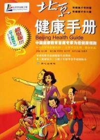 北京健康手册