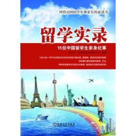 留学实录 专著 15位中国留学生亲身纪事 北京步一步教育科技有限公司编著 l