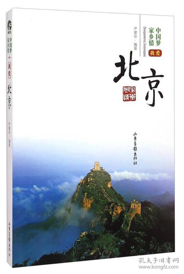 中国梦家乡情:我爱北京(17核心书目)