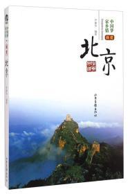【正版】我爱北京 尹建华编著