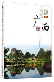 中国梦家乡情:我爱广西(17核心书目)