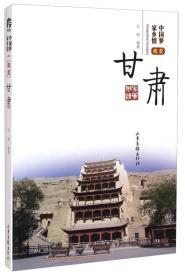 中国梦家乡情:我爱甘肃(17核心书目)