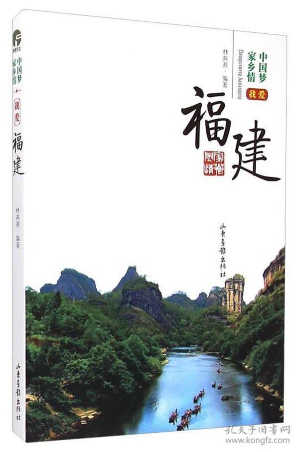 中国梦家乡情:我爱福建(17核心书目)