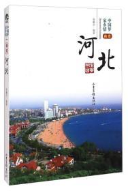 中国梦家乡情:我爱河北(17核心书目)