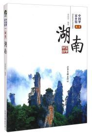 中国梦家乡情:我爱湖南(17核心书目)