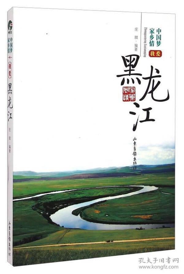 中国梦家乡情:我爱黑龙江(17核心书目)
