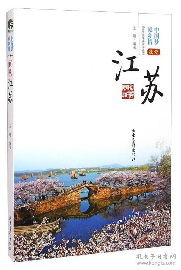 中国梦家乡情:我爱江苏(17核心书目)