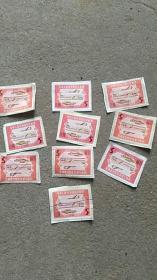 1988年中华人民共和国5元税花印花税票10张合售