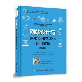 网站设计与网页制造平面化项目教程(第3版)
