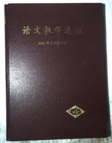 语文教学通讯2001年A B刊合订本2册