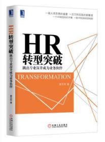 HR 转型突破-跳出专业深井成为业务伙伴