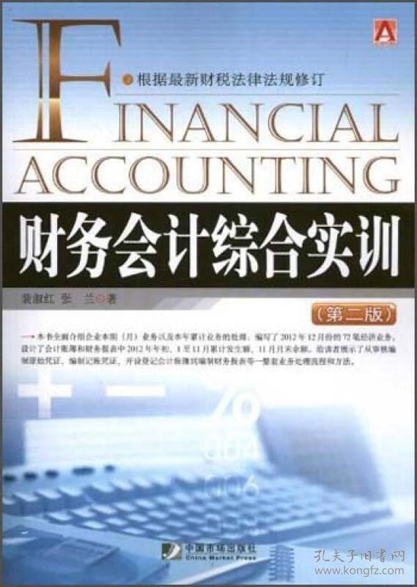 财务会计综合实训(第2版)