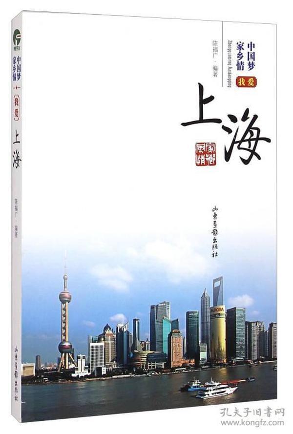 中国梦家乡情:我爱上海(17核心书目)