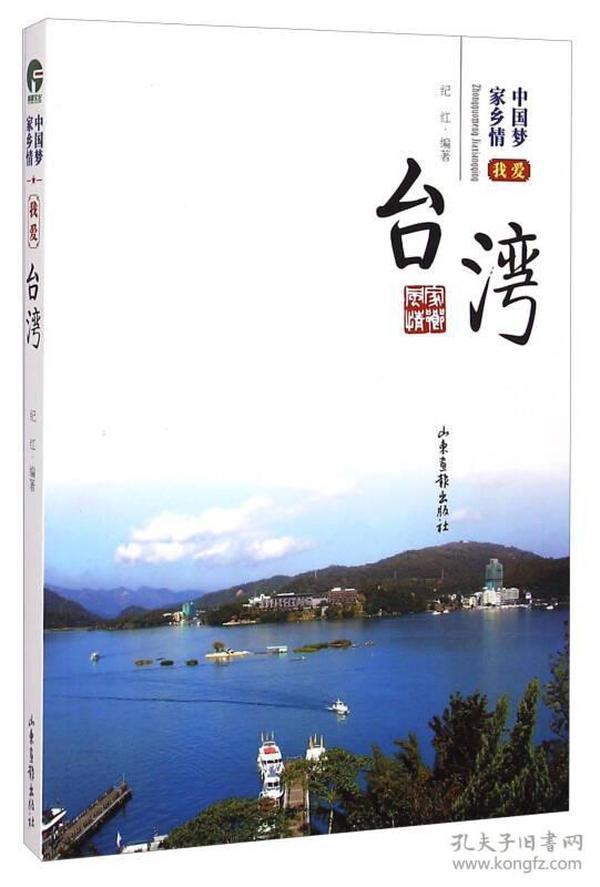 中国梦家乡情:我爱台湾(17核心书目)