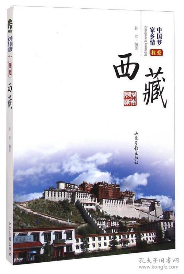 中国家乡情:我爱西藏(17核心书目)