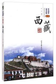 【正版】我爱西藏 孙欣编著