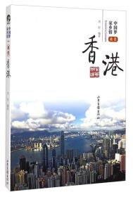 中国梦家乡情:我爱香港(17核心书目)