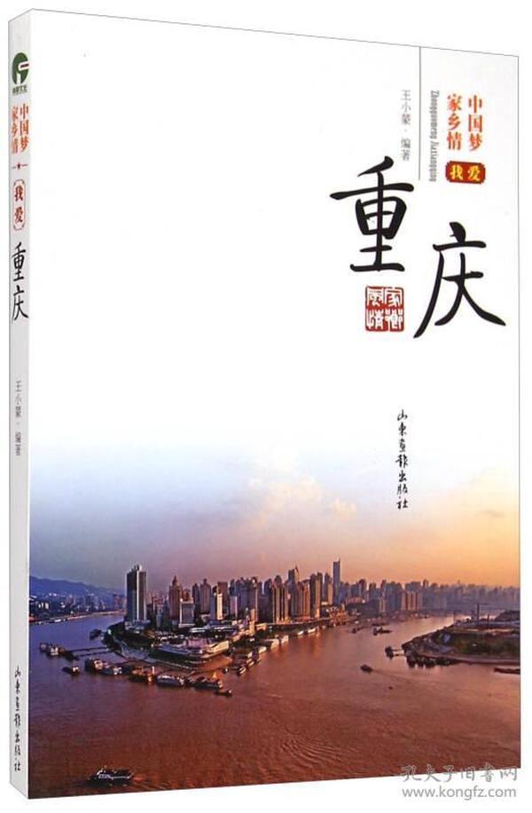 中国梦家乡情:我爱重庆(17核心书目)