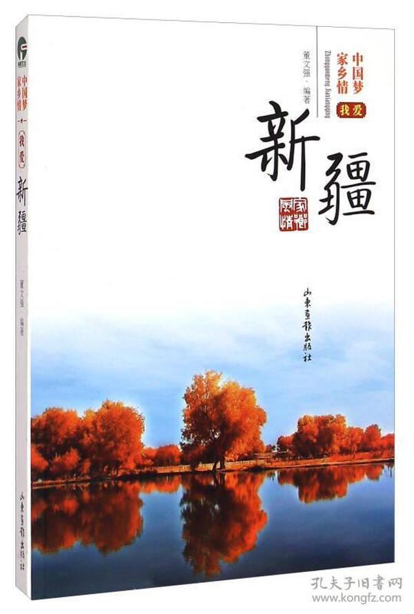 中国梦家乡情:我爱新疆(17核心书目)