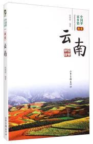 中国梦家乡情:我爱云南(17核心书目)