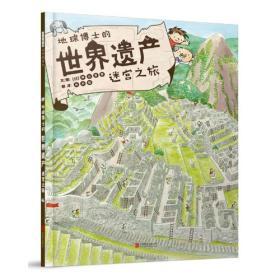 地球博士的世界遗产迷宫之旅——(启发童书馆出品)