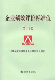 企业绩效评价标准值2013