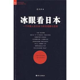 冰眼看日本 俞天任 语文出版社9787802411814