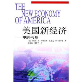 美国新经济