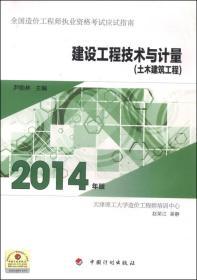 全国造价工程师执业资格考试应试指南:建设工程技术与计量(土木建筑工程)(2014年版)