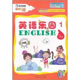 云朵宝贝幼儿系列图书:英语乐园1(3岁)