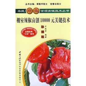 农民增收百项关键技术丛书--棚室辣椒亩创10000元关键技术(彩插