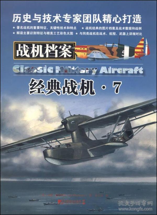 战机档案 经典战机·7