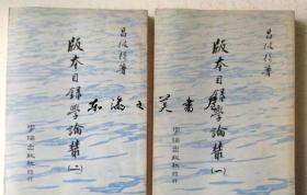 汉语/版本目录学论从 1・2/学海出版社/320・311p/1977年/昌彼得