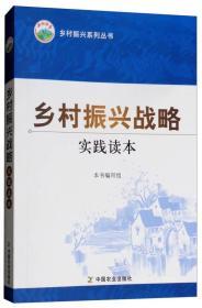 乡村振兴战略实践读本