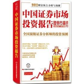 中国证券市场投资报告:全国顶级证券分析师的投资预测