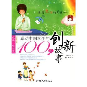 感动中国学生的100个创新故事(感动一生书系)