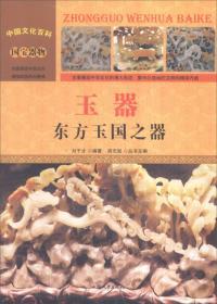 中国文化百科-玉器:东方玉国之器(彩图版)/新