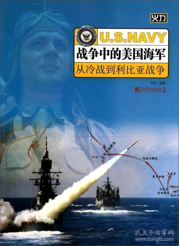 战争中的美国海军:从冷战到利比亚战争