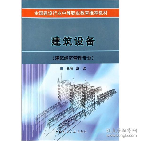 全國建設行業中等職業教育推薦教材:建筑設備(建筑經濟管理專業)