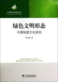 中国绿色发展丛书·绿色文明形态:中国制度文化研究