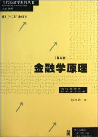 当代经济学教学参考书系:金融学原理(第5版)