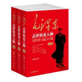 毛泽东点评历史人物