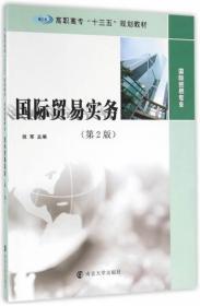 国际贸易实务(第2版)倪军
