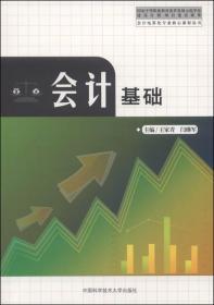 会计电算化专业核心课程丛书:会计基础