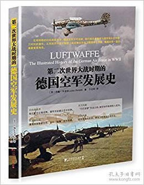 第二次世界大战时期的德国空军发展史