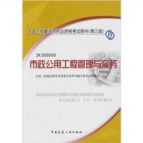 全国二级建造师执业资格考试用书(第3版): 市政公用工程管理与实务