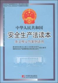 中华人民共和国安全生产法条文释义与案例适用