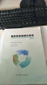 国家新型城镇化报告(2015)