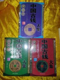 中国古钱 大集