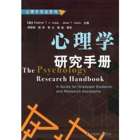 心理学研究手册:心理学导读系列